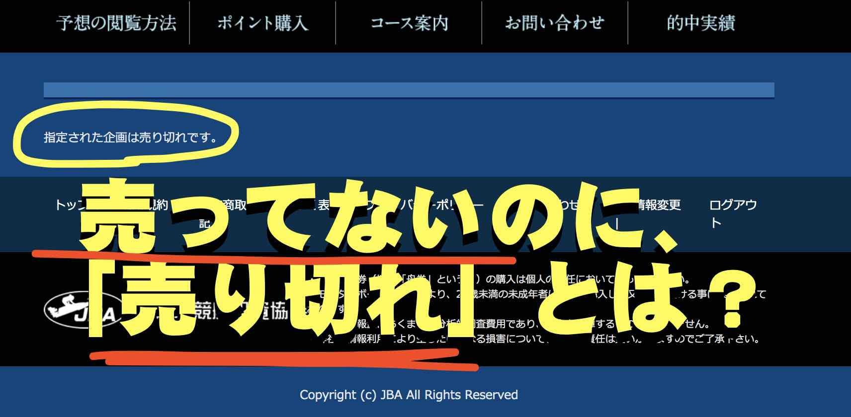 JBAという競艇予想サイトは売ってもいないのに売り切れか?