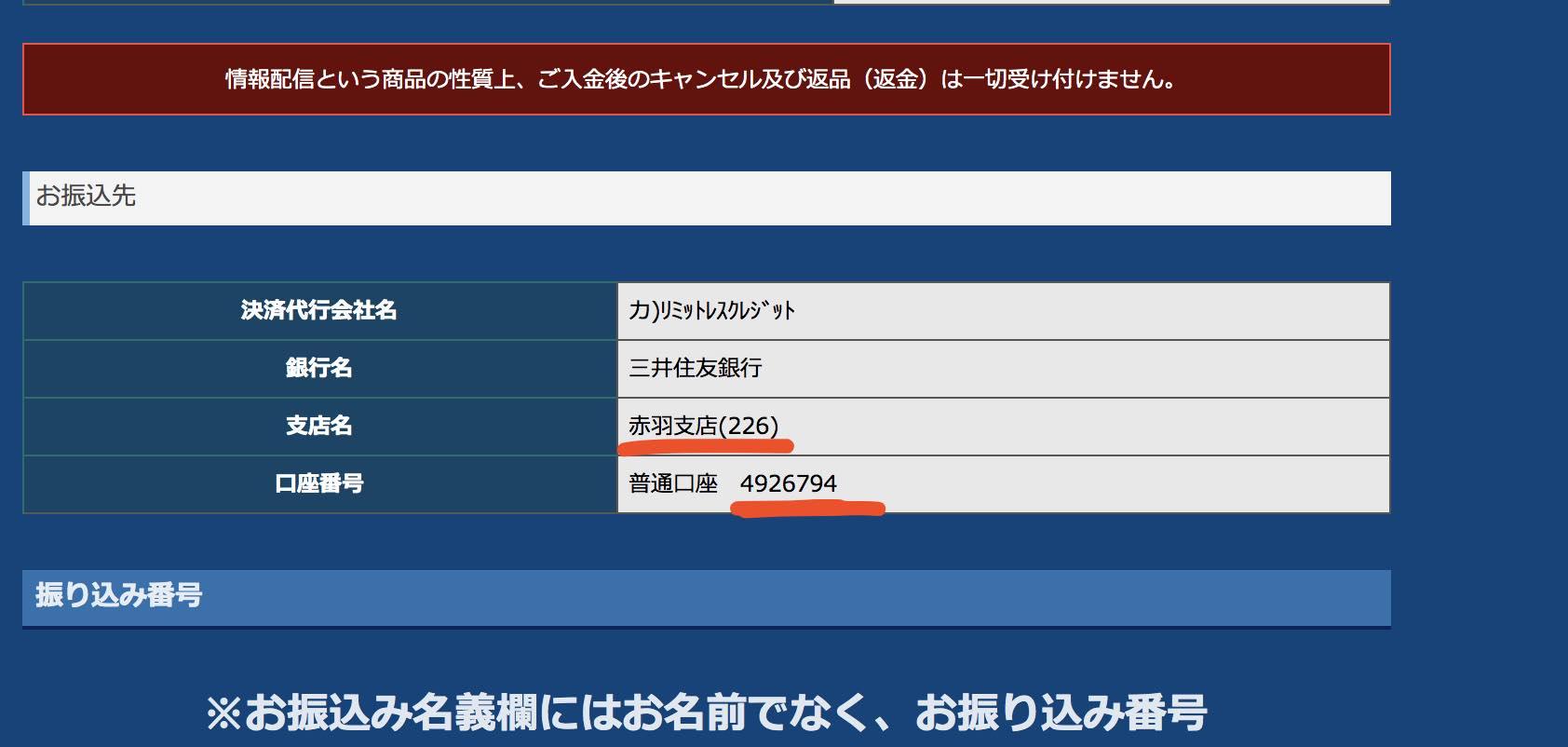 JBAという競艇予想サイトの振込先口座番号がいつものトコ