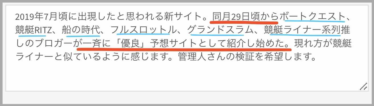 競艇鬼アツ(競艇オニアツ)という競艇予想サイトに対する口コミ