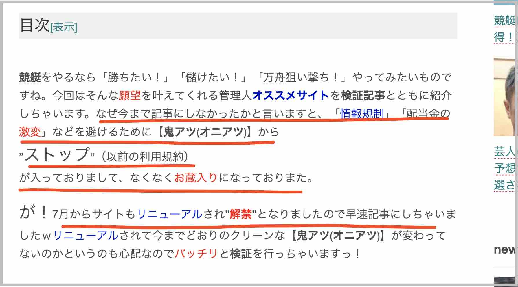 競艇鬼アツ(競艇オニアツ)という競艇予想サイトの評価サイトがおかしい