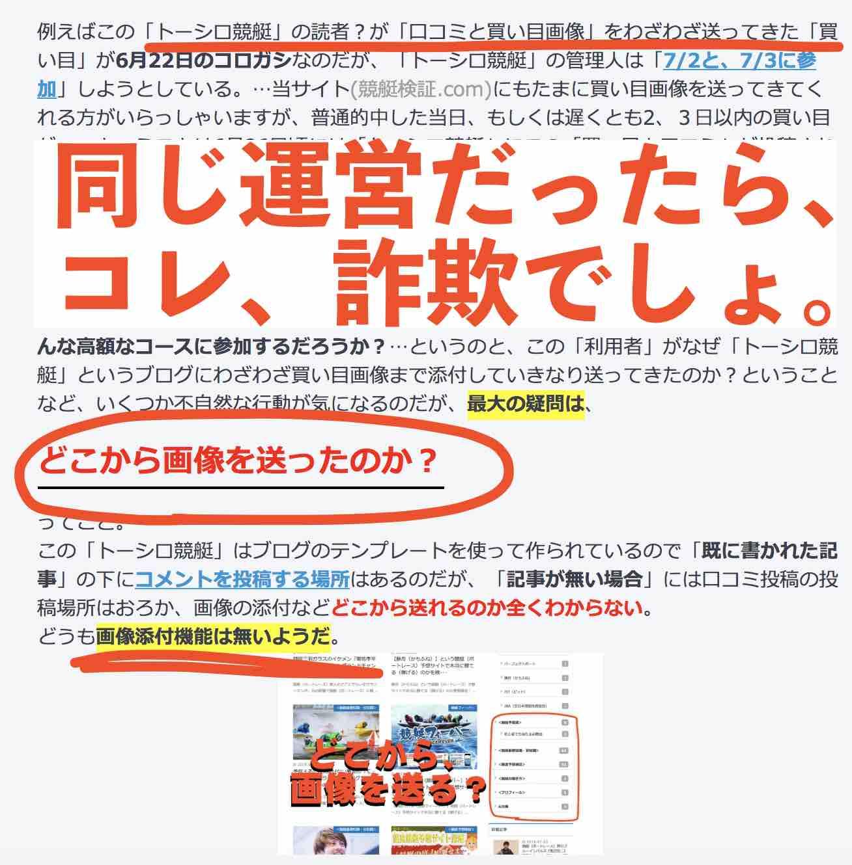 競艇鬼アツ(競艇オニアツ)という競艇予想サイトのことを評価するブログ、トーシロ競艇が怪しい