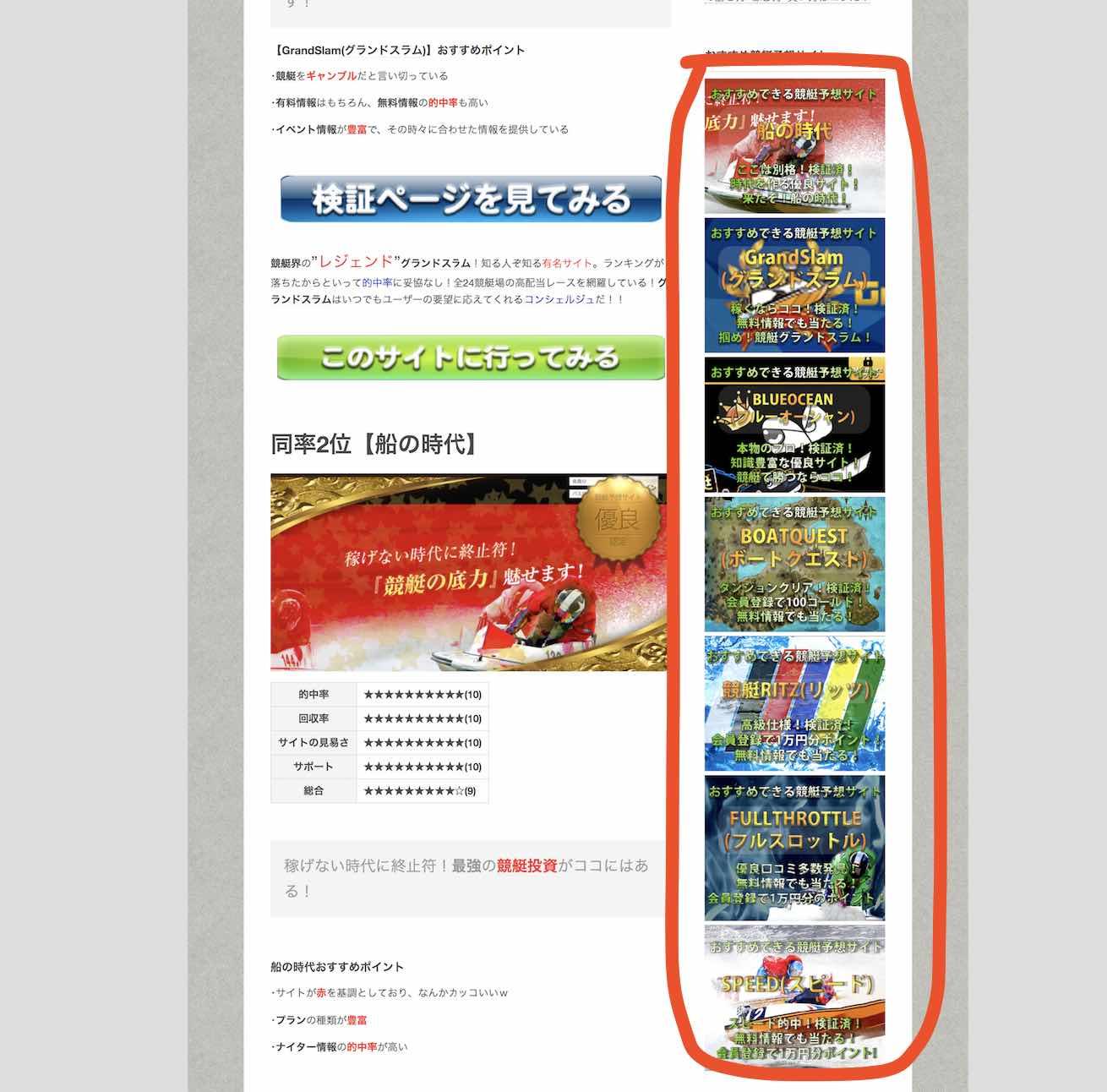 競艇鬼アツ(競艇オニアツ)という競艇予想サイトを推すブログ1段目の推奨サイト