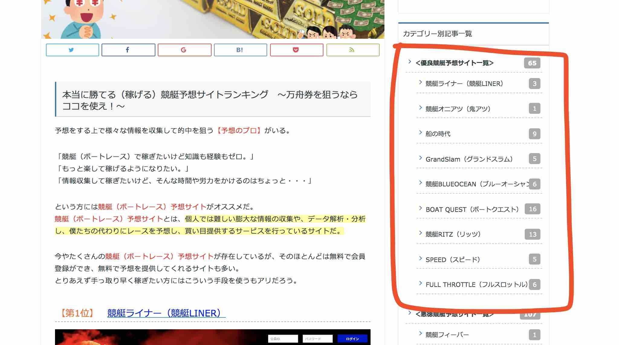 競艇鬼アツ(競艇オニアツ)という競艇予想サイトを推すブログ2段目の推奨サイト