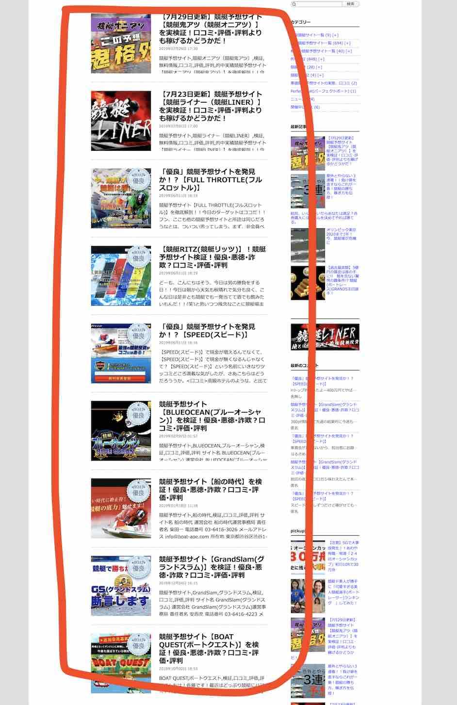 競艇鬼アツ(競艇オニアツ)という競艇予想サイトを推すブログ3段目の推奨サイト