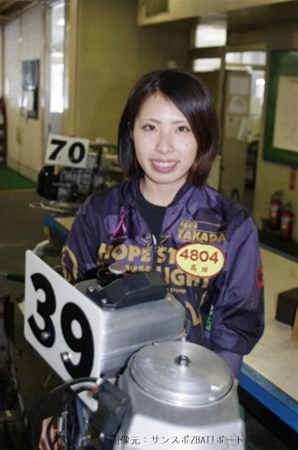 高田ひかる競艇選手の画像