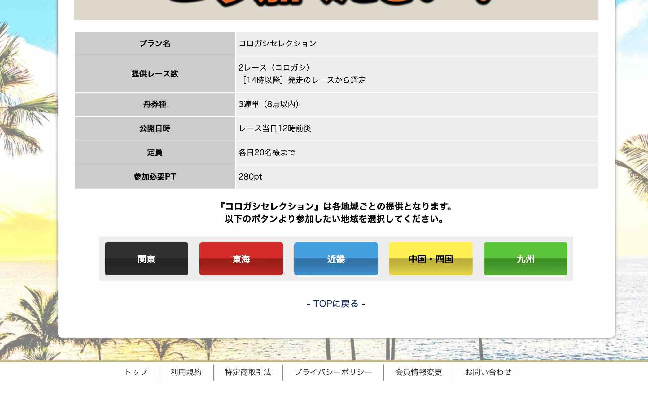 ボートキングダムという競艇予想サイトは利用者が調子見て地域も日付も選択できる
