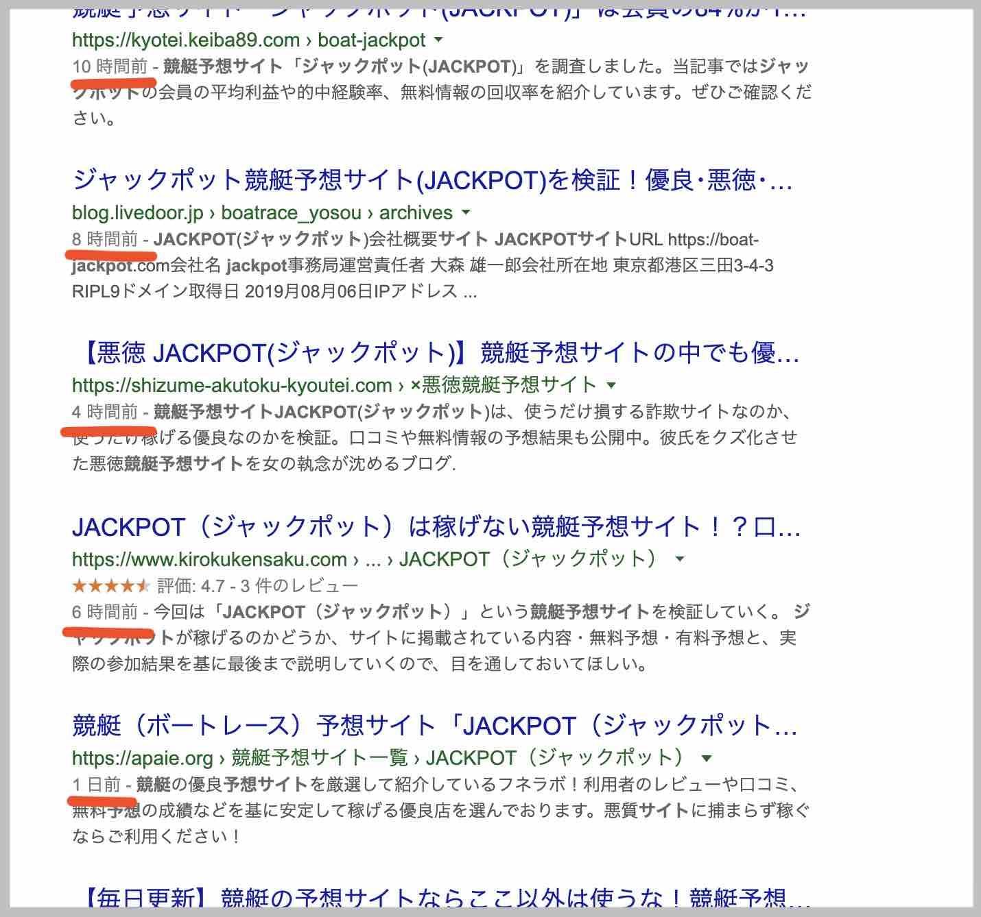 競艇ジャックポット(JACKPOT)という競艇予想サイトは公開されたばかり