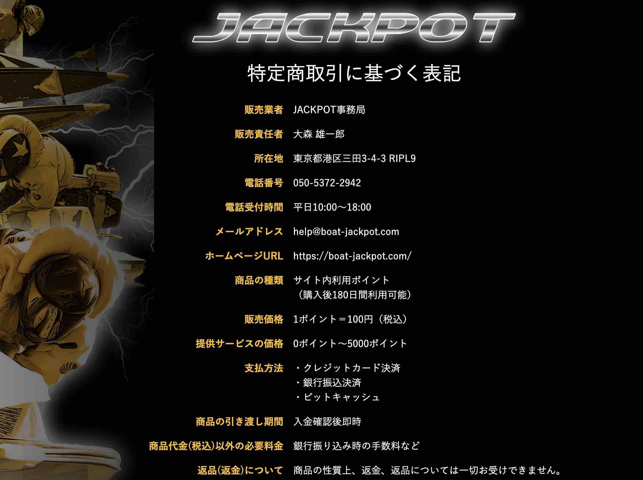 競艇ジャックポット(JACKPOT)の運営社情報を検証