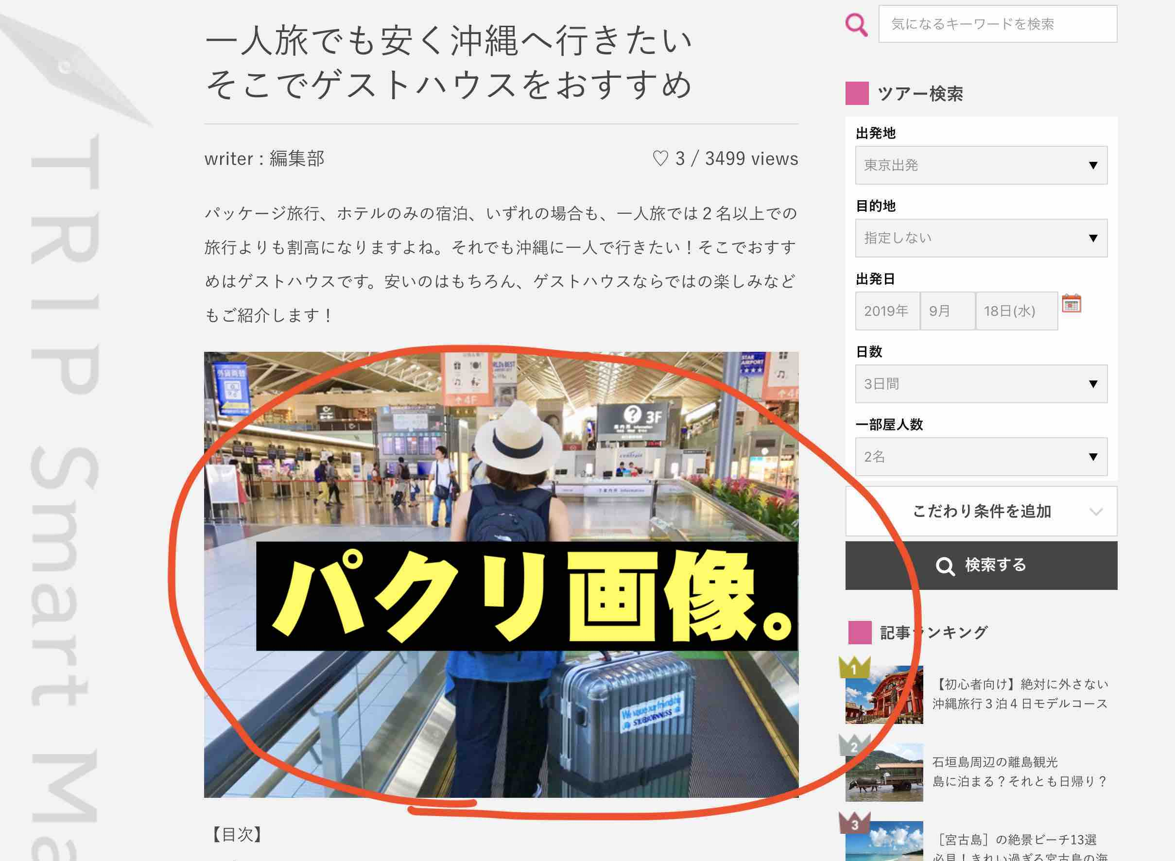 競艇ジャックポット(JACKPOT)という競艇予想サイトの画像は、他サイトからの無断使用?