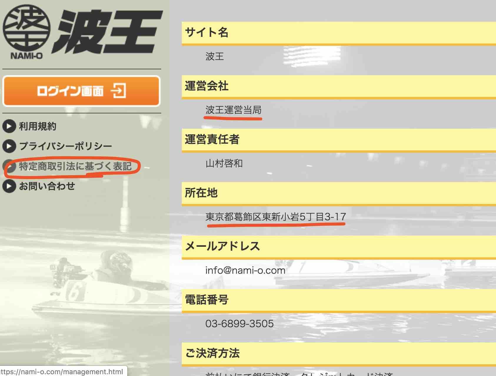 波王という競艇予想サイトの特定商取引法に基づく表記