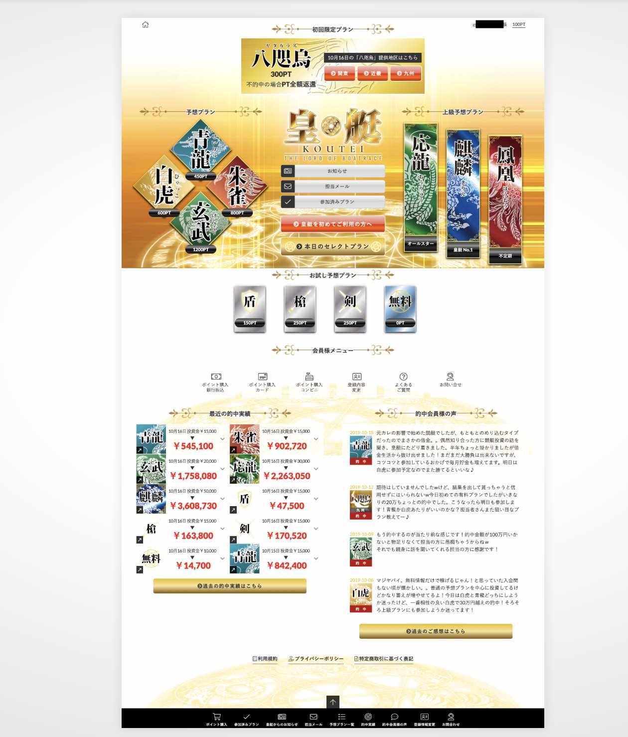 皇艇という競艇予想サイトの会員ページ
