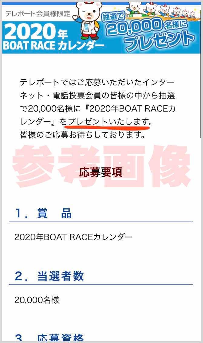 競艇ボートレースの、テレボートキャンペーンのカレンダープレゼントキャンペーン