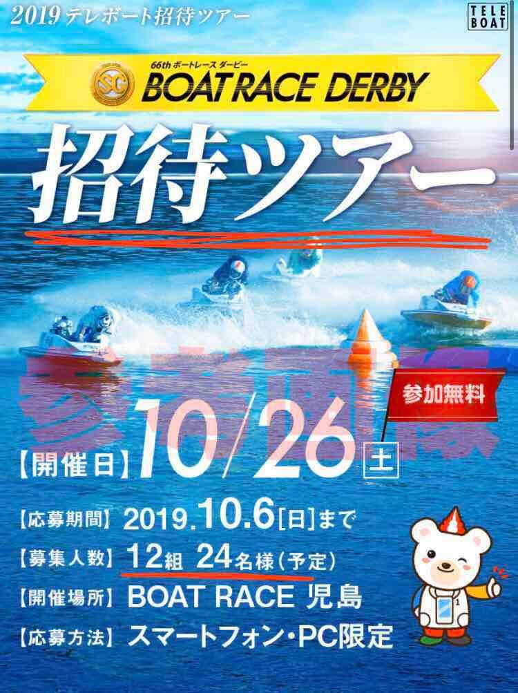 競艇ボートレースの、テレボートキャンペーンの観戦ツアーキャンペーン