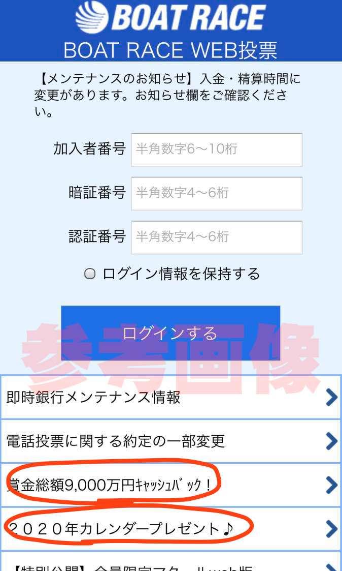 競艇ボートレースの、テレボートキャンペーンのインターネット投票のログイン前ページ