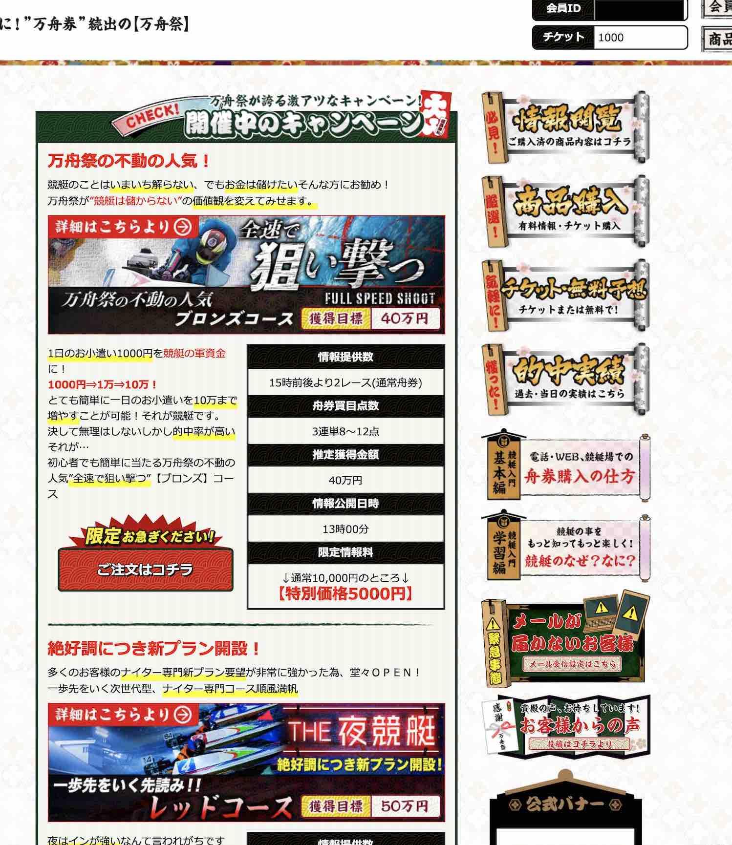 万舟祭という競艇予想サイト(ボートレース予想サイト)の会員ページ