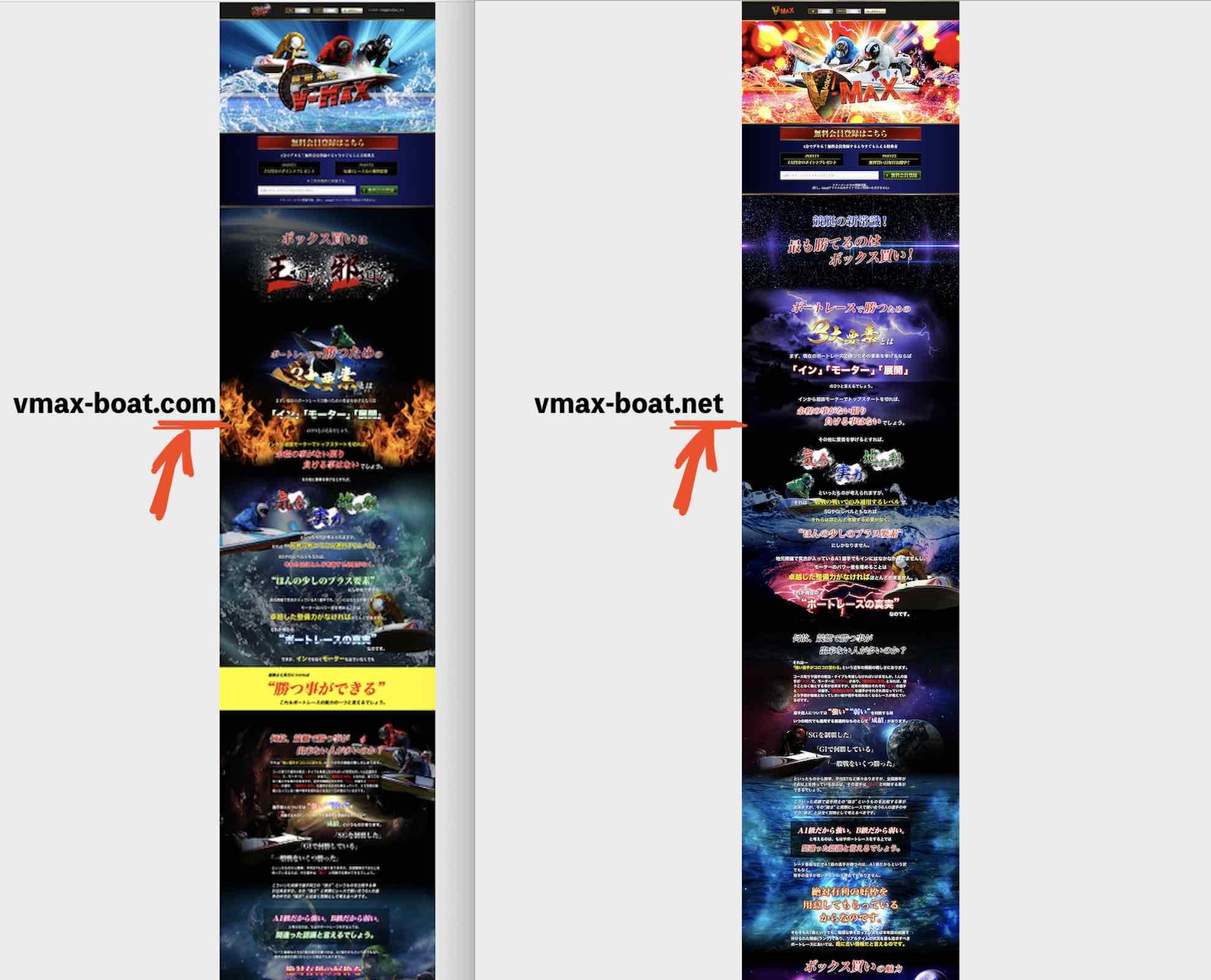 ブイマックスVMAXという競艇予想サイトは同じサイトが2つある