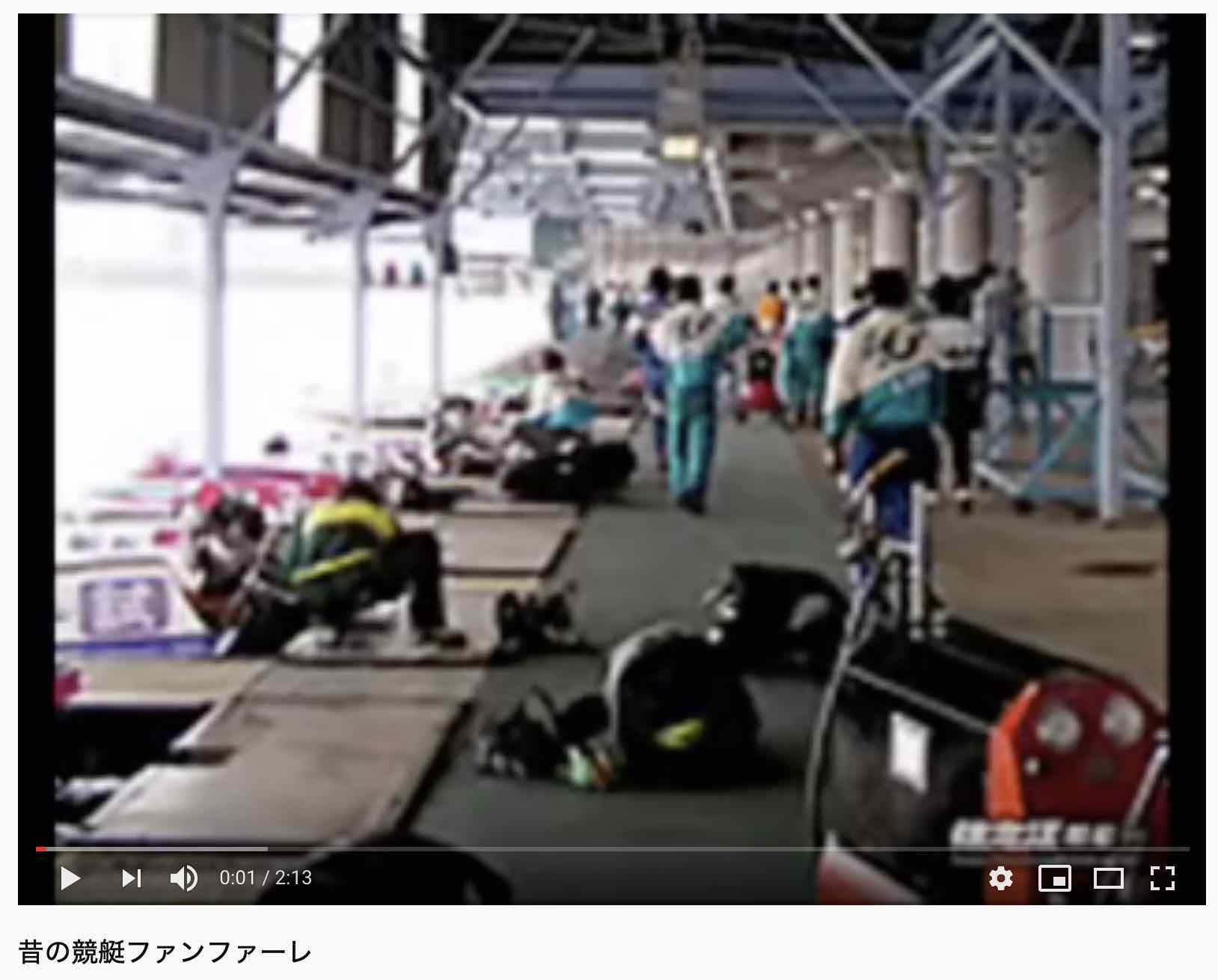 競艇、ボートレースにおける昔のファンファーレ特集