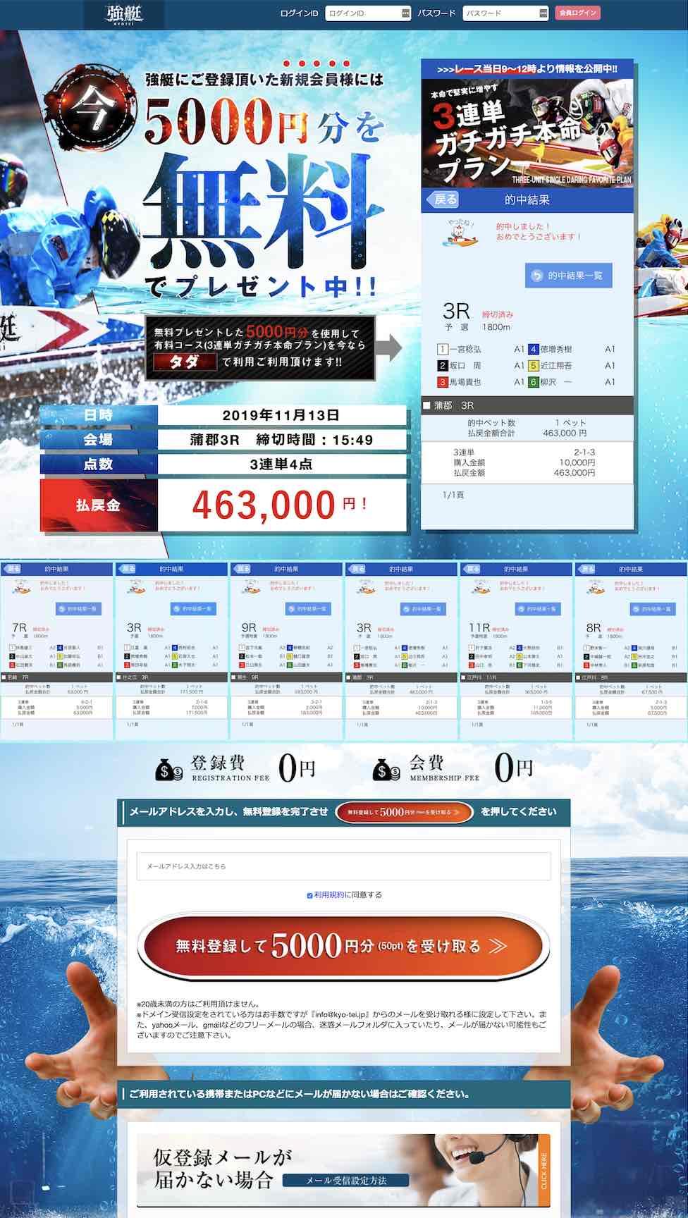 強艇という競艇予想サイトの登録前TOP