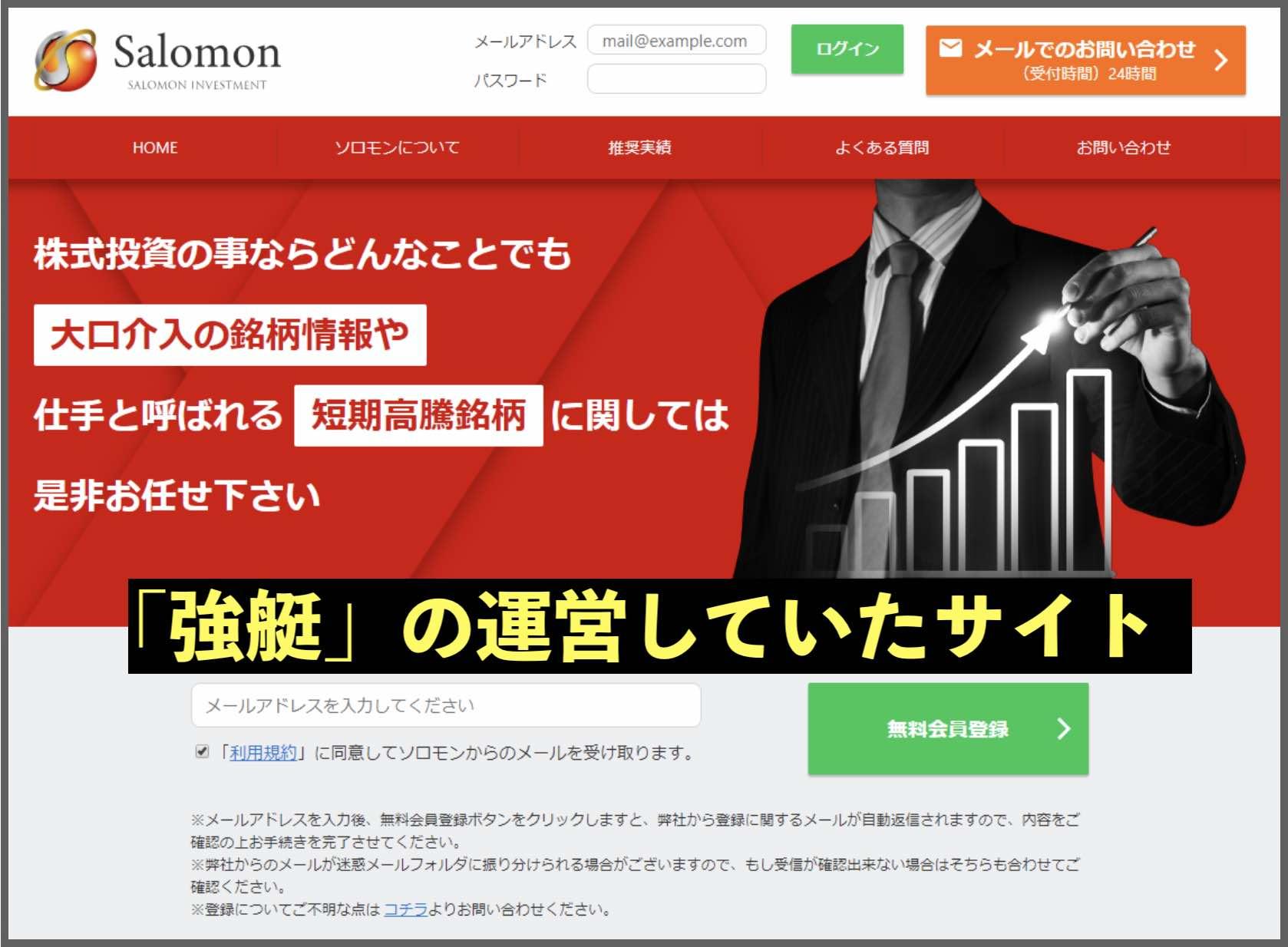 強艇という競艇予想サイトの運営会社は元・株予想サイトを運営を運営していた