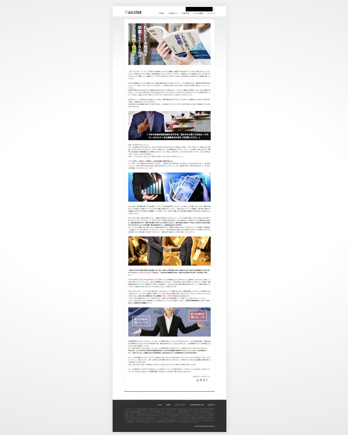 ALLSTAR(オールスター)という競艇予想サイトの会員ページ