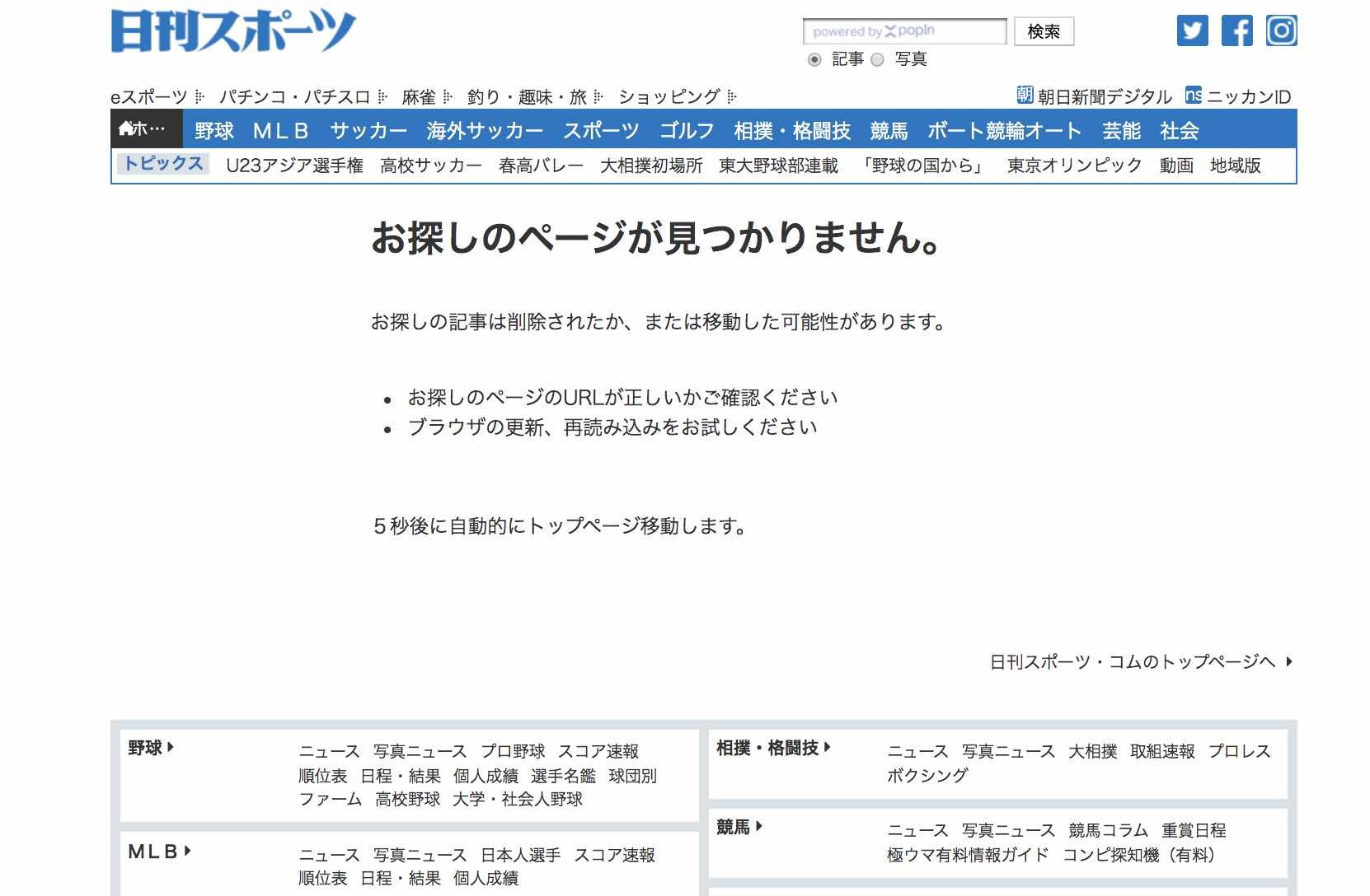 元競艇選手の西川昌希が、競艇八百長で逮捕の記事が消えた