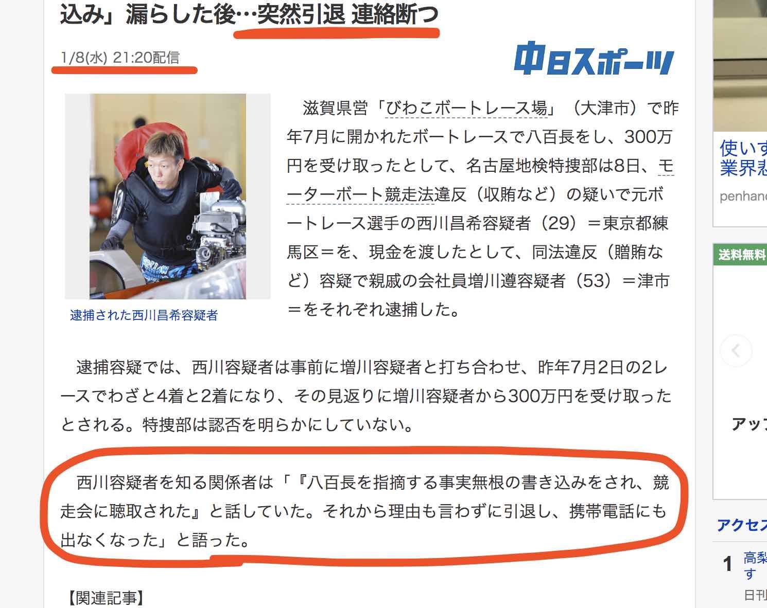 競艇八百長で逮捕された元競艇選手の西川昌希はビビって逃げた