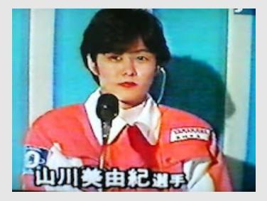 山川美由紀競艇選手の1985年5月デビュー時