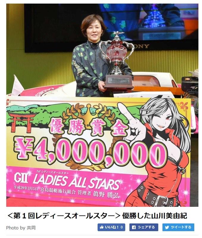 山川美由紀競艇女子選手、レディースオールスターで優勝