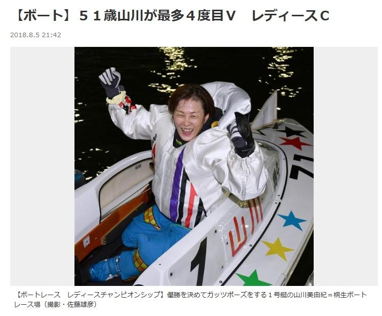 山川美由紀選手という競艇選手の歴代最強伝説が続く