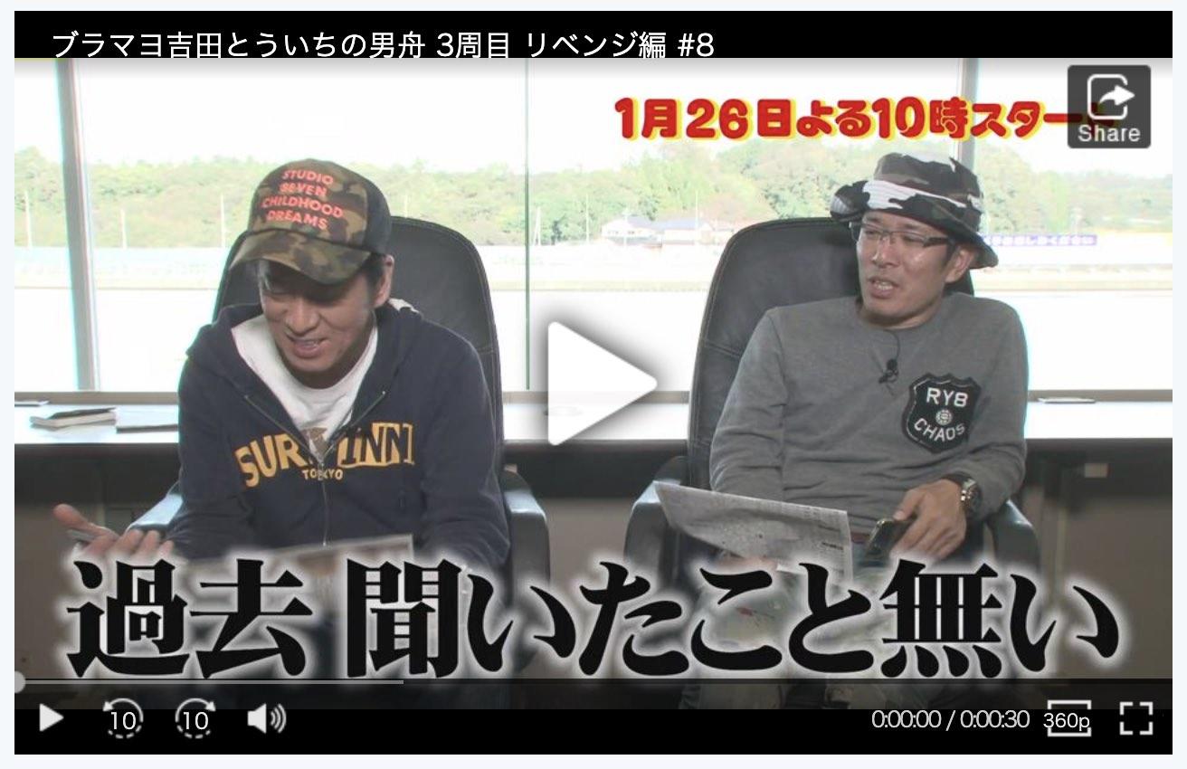 競艇専門チャンネル、日本レジャーチャンネル(JLC)の面白い番組、ブラマヨ吉田とういちの男舟