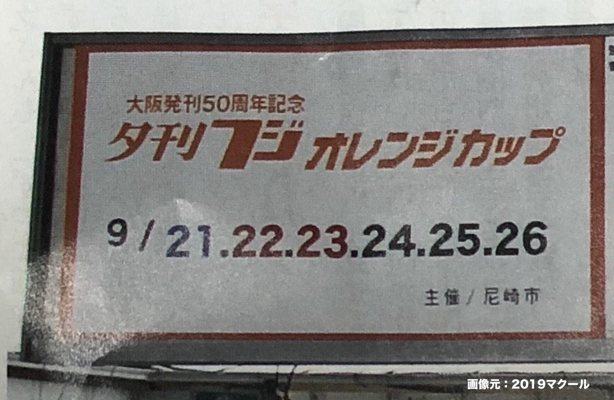 尼崎競艇の出場予定選手パネルは出場選手だけではなく、開催タイトル部分も手書き