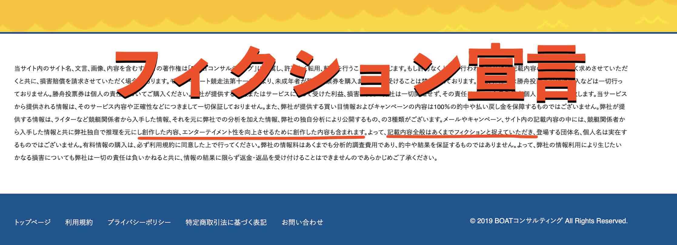 ボートコンサルティング(BOATコンサルティング)という競艇予想サイトの嘘宣言