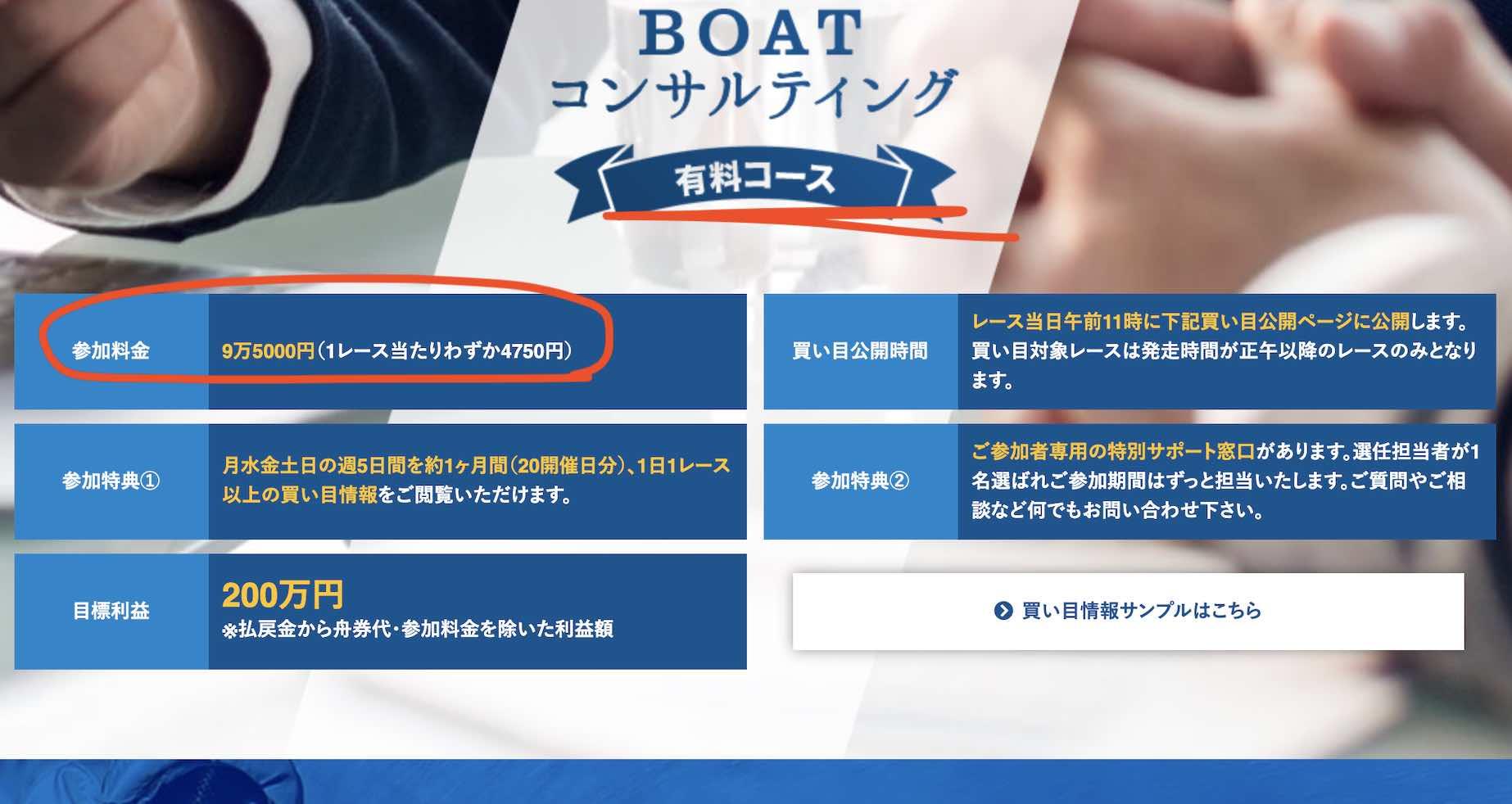 ボートコンサルティング(BOATコンサルティング)のコースは1つしかない