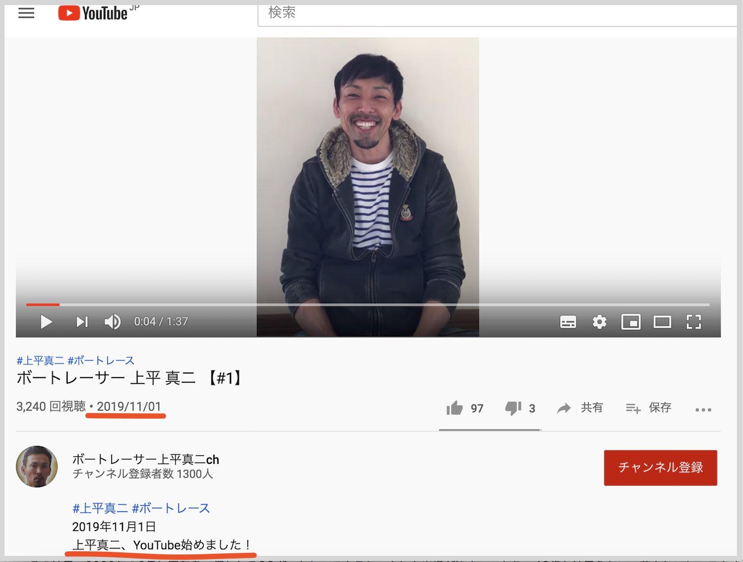ボートレーサー上平真二のYouTube動画【第1回】