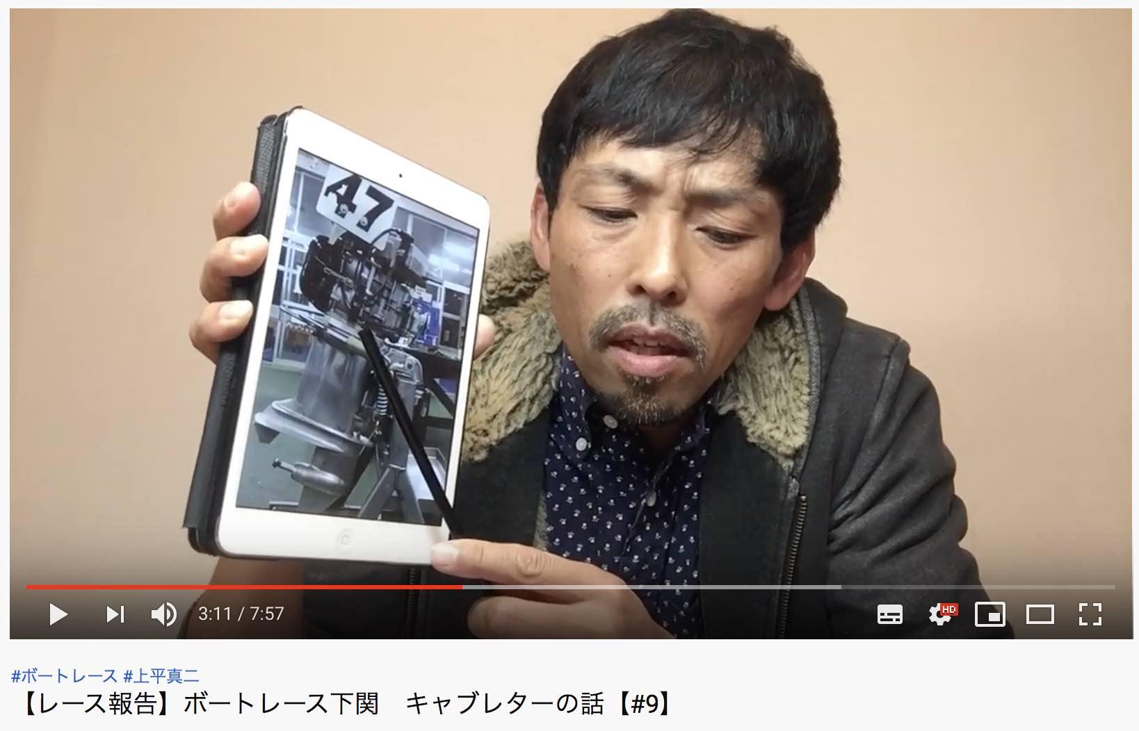 ボートレーサー上平真二のYouTube動画【第9回】