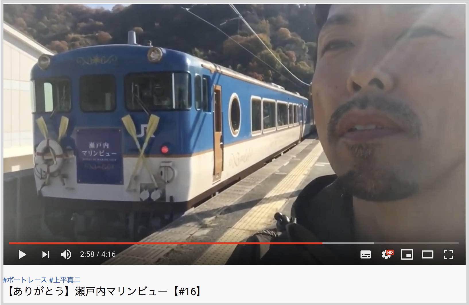 ボートレーサー上平真二のYouTube動画【第16回】