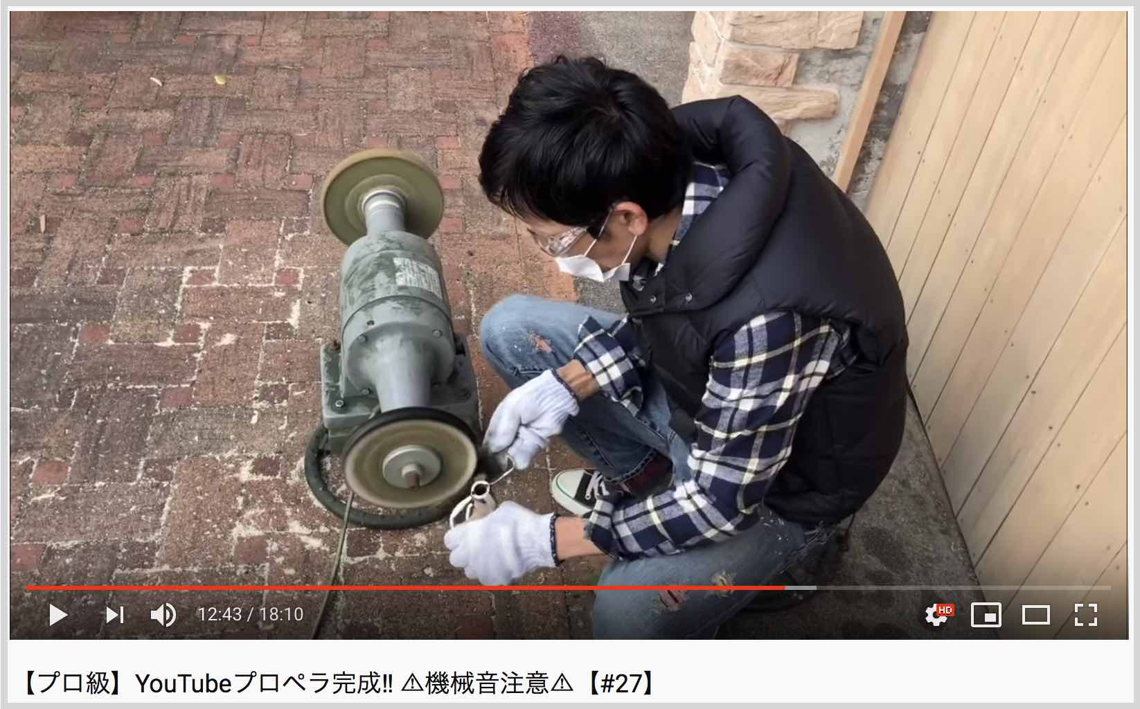 ボートレーサー上平真二のYouTube動画【第27回】YouTubeプロペラ完成‼︎
