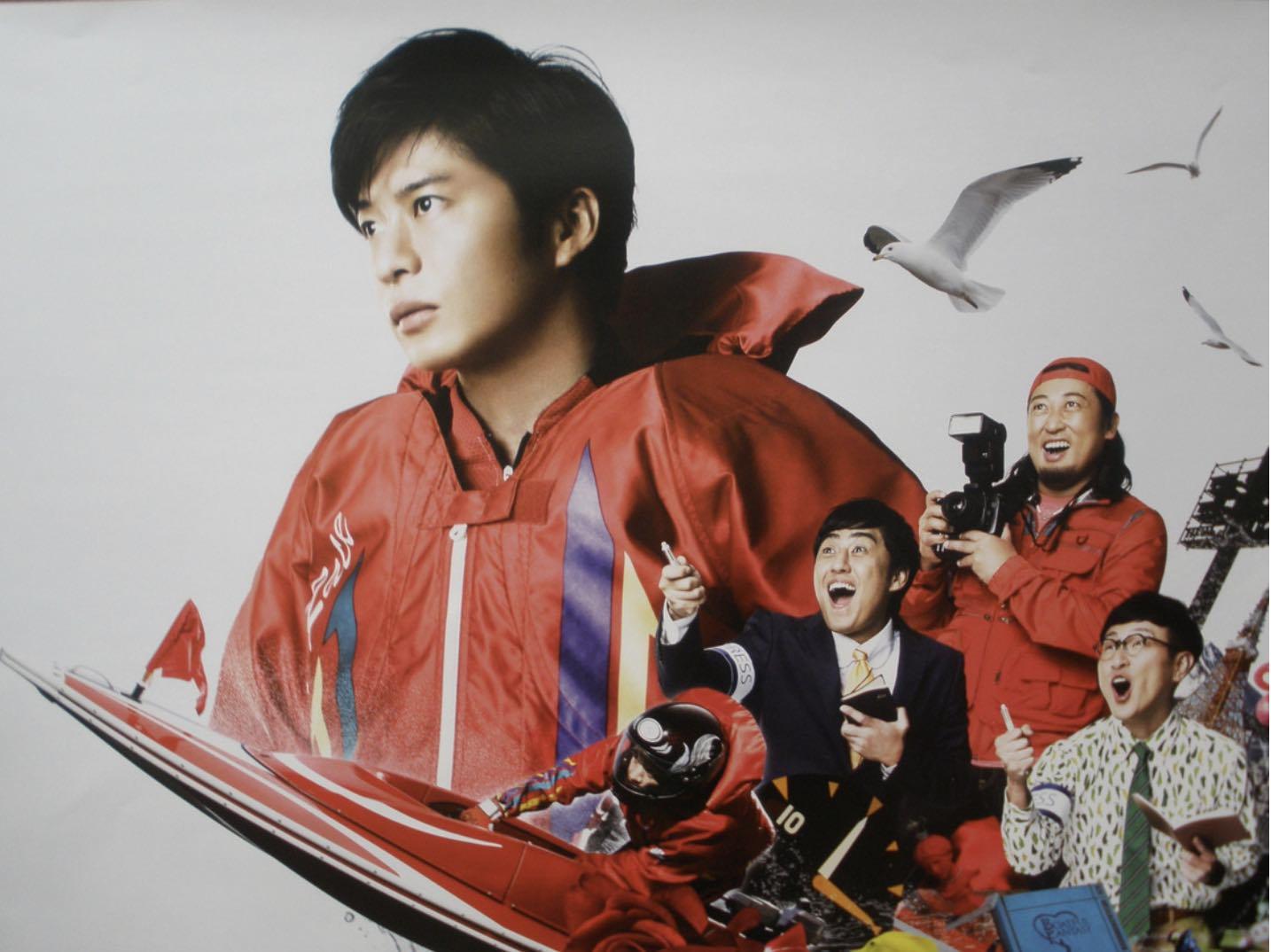 田中圭やロバートを起用する競艇ボートレースのCM