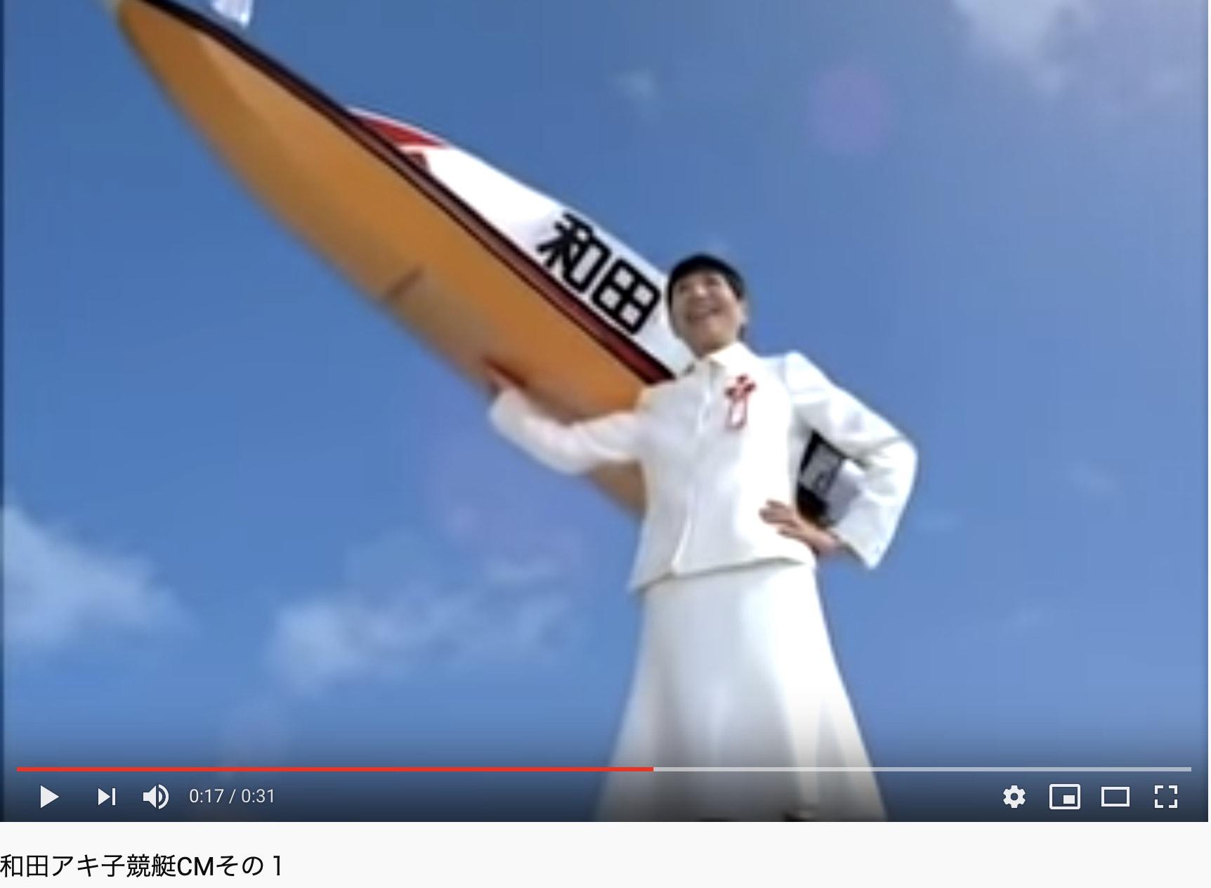 和田アキ子を起用してた競艇ボートレースのCM