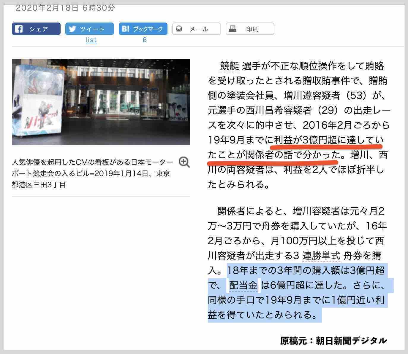 元競艇選手の西川昌希が、競艇八百長で3億円