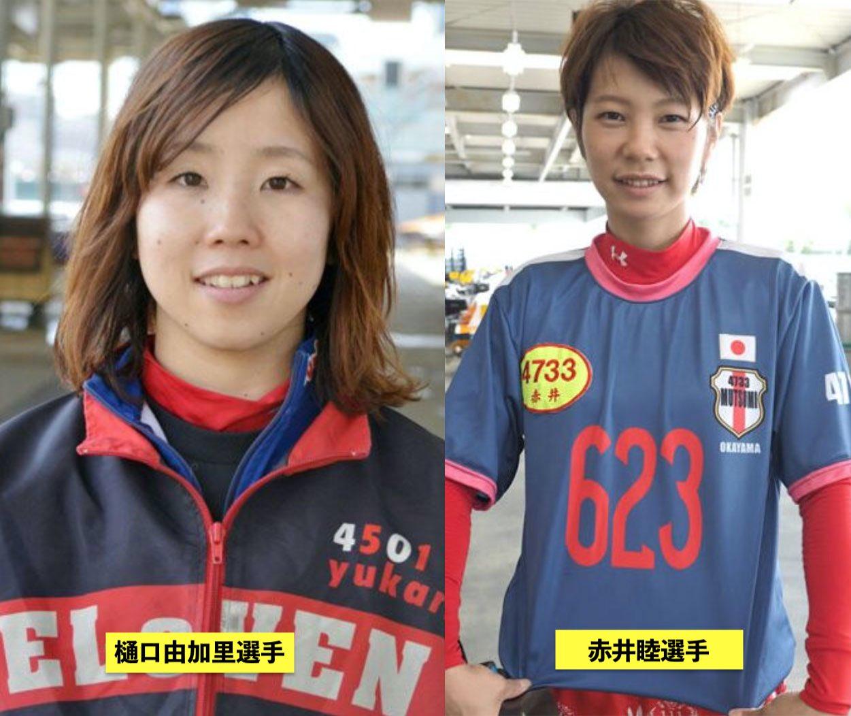 田口節子選手の弟子樋口由加里選手と赤井睦選手