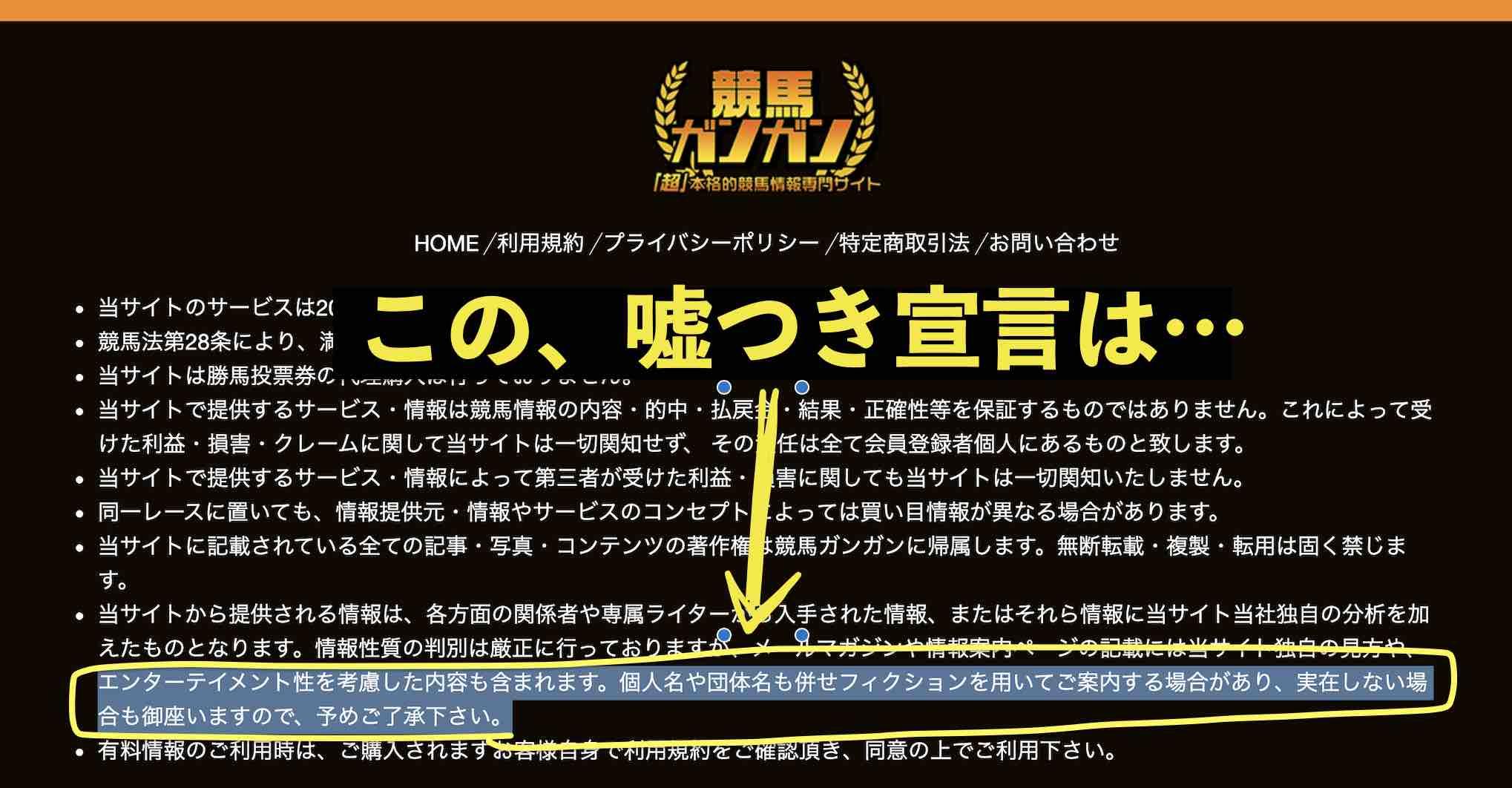 競馬ガンガンという競馬予想サイトの嘘つき宣言