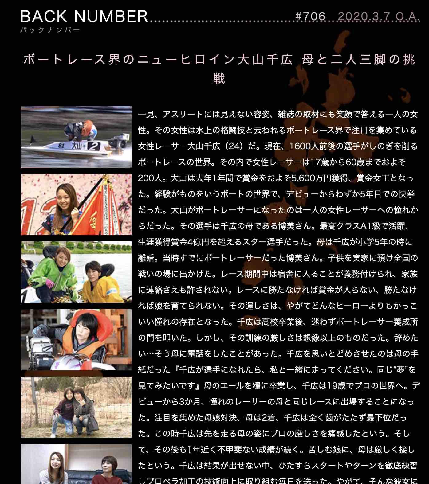 競艇ボートレーサー大山千広が出演したTBSバースデイのバックナンバーの記事