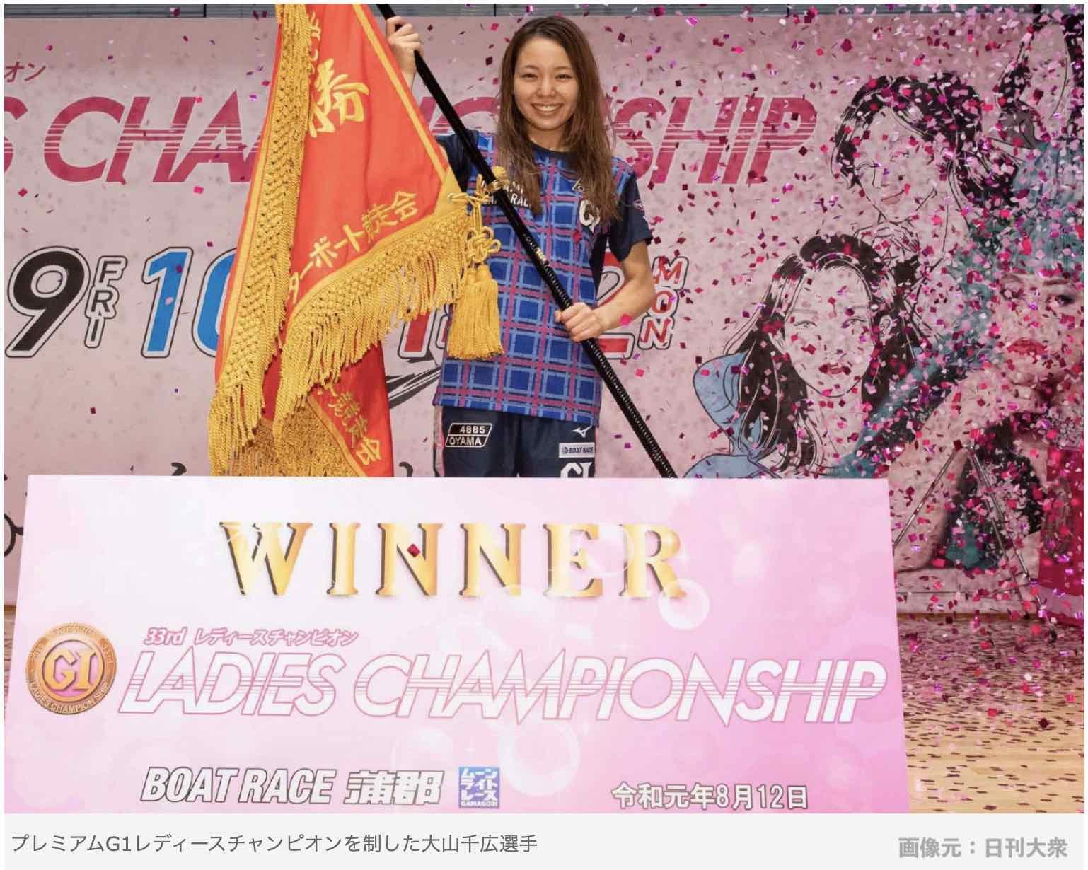 競艇ボートレーサー大山千広がレディースチャンピオンでの優勝