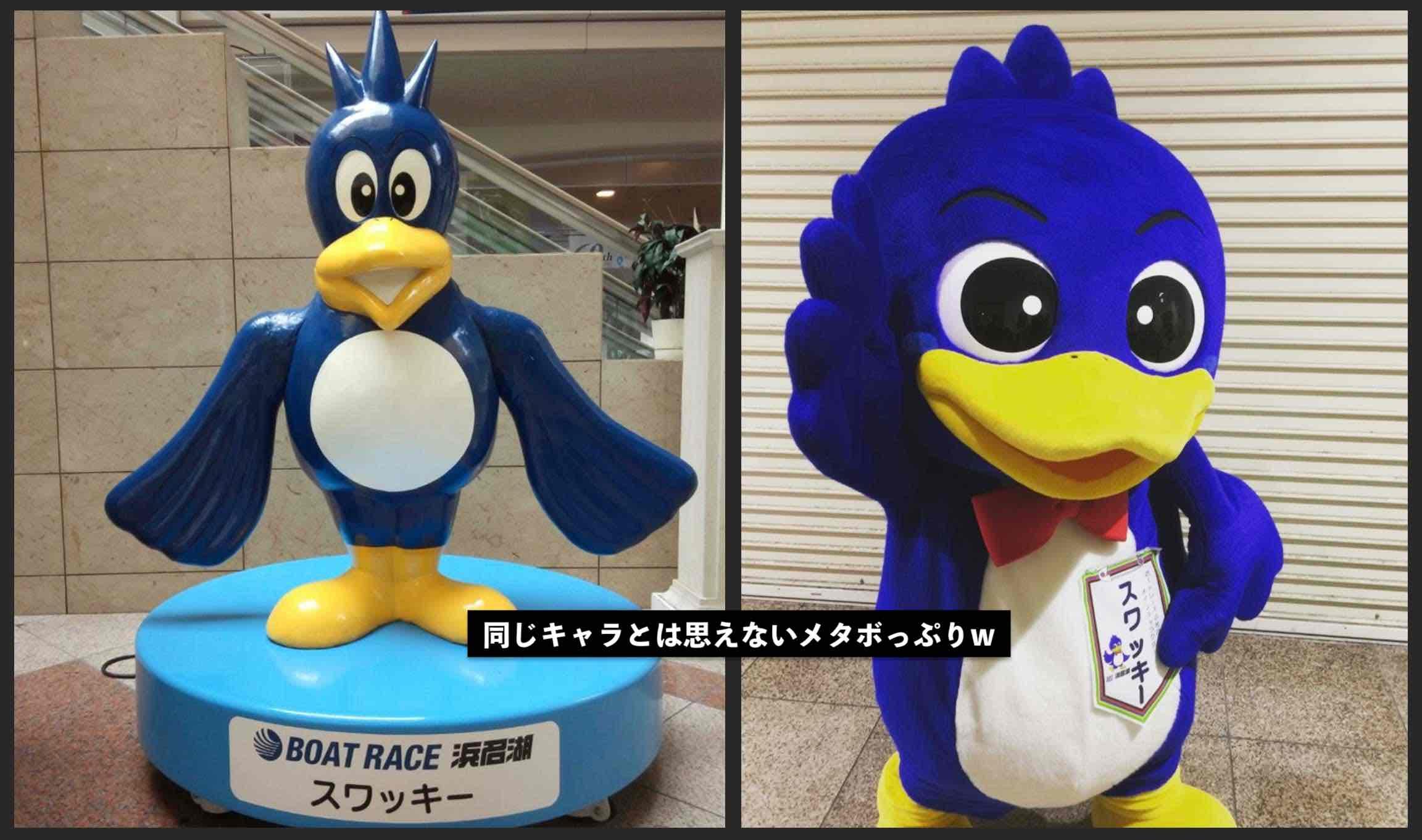 浜名湖競艇場のマスコットキャラクター、クロッキーの画像