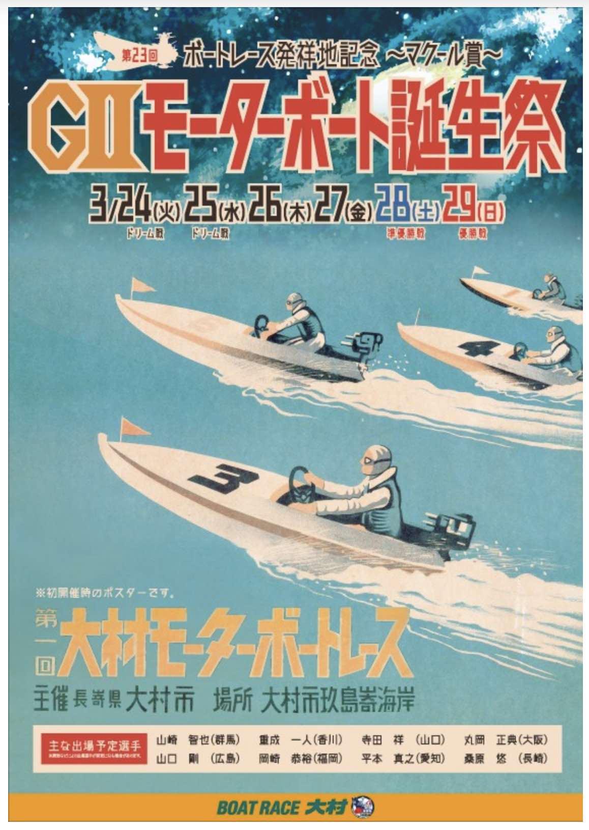 ボートレース大村のG2モーターボート誕生祭に合わせたビジュアル