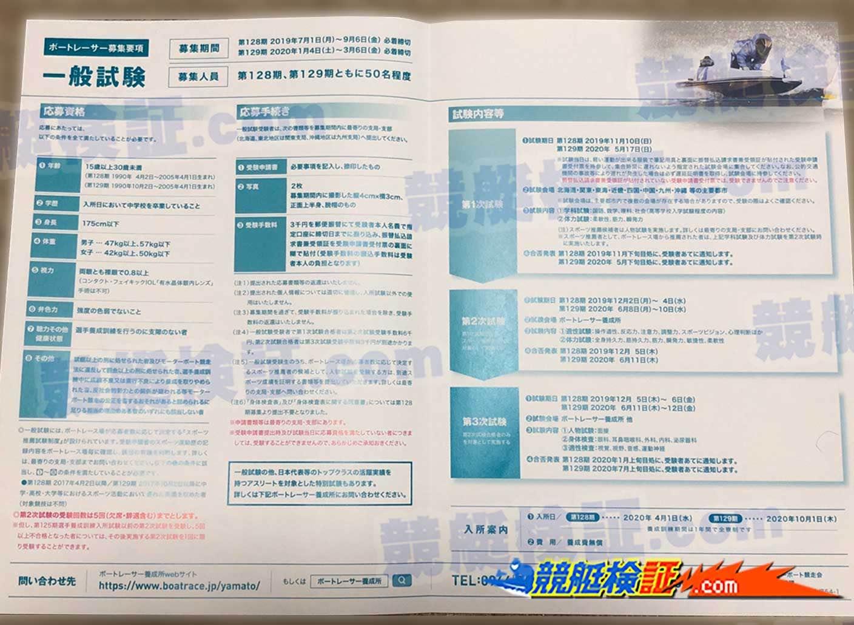 ボートレーサー募集事項に書かれてる一般試験の応募資格や試験内容