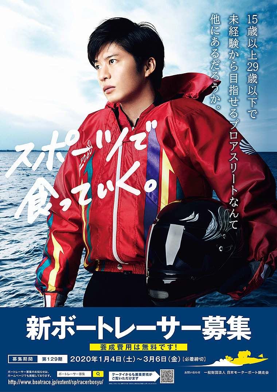 競艇選手、ボートレーサーの募集広告
