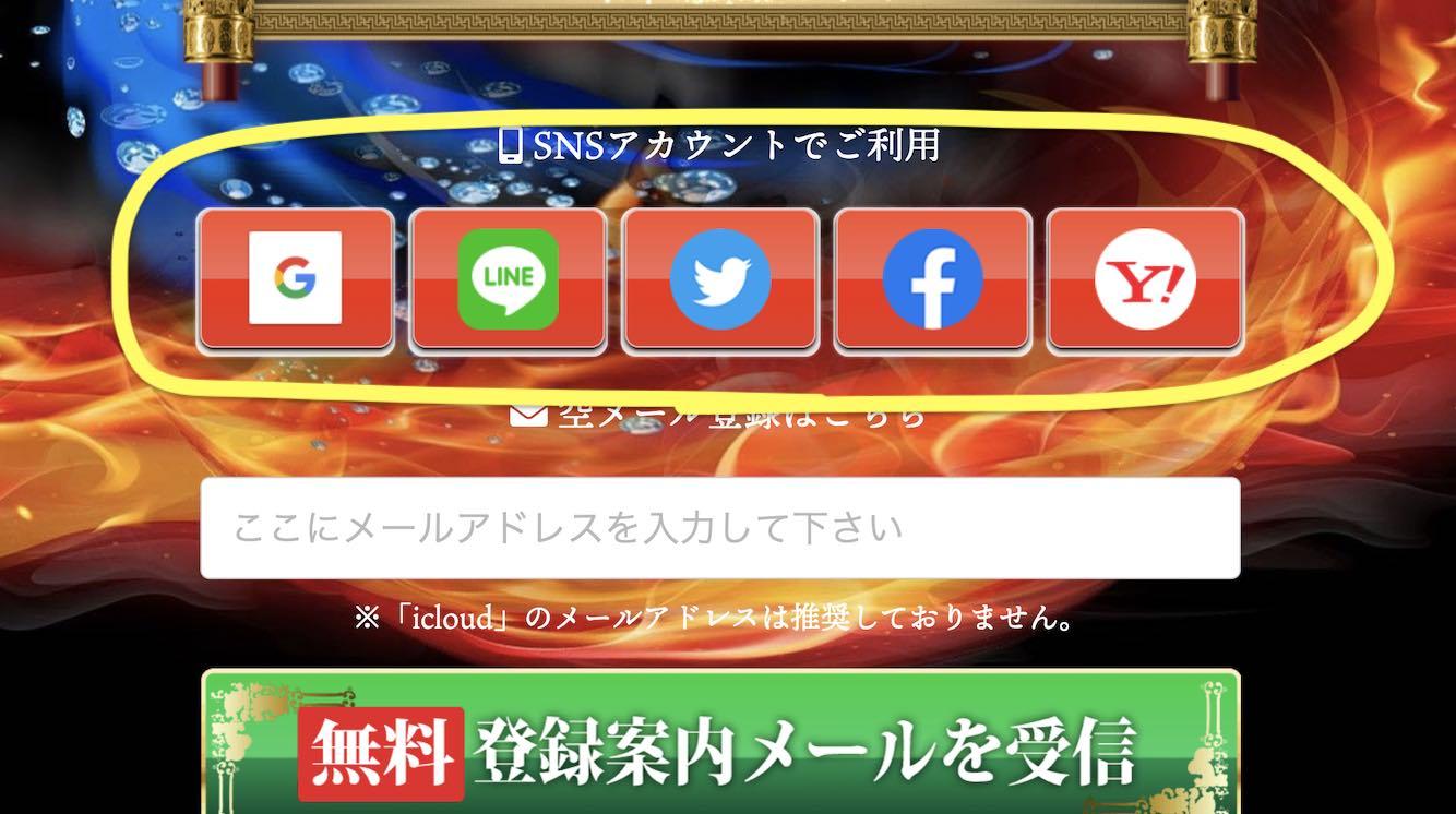 SNSアカウントで簡単登録できる予想サイトだが、個人情報が漏れる危険が