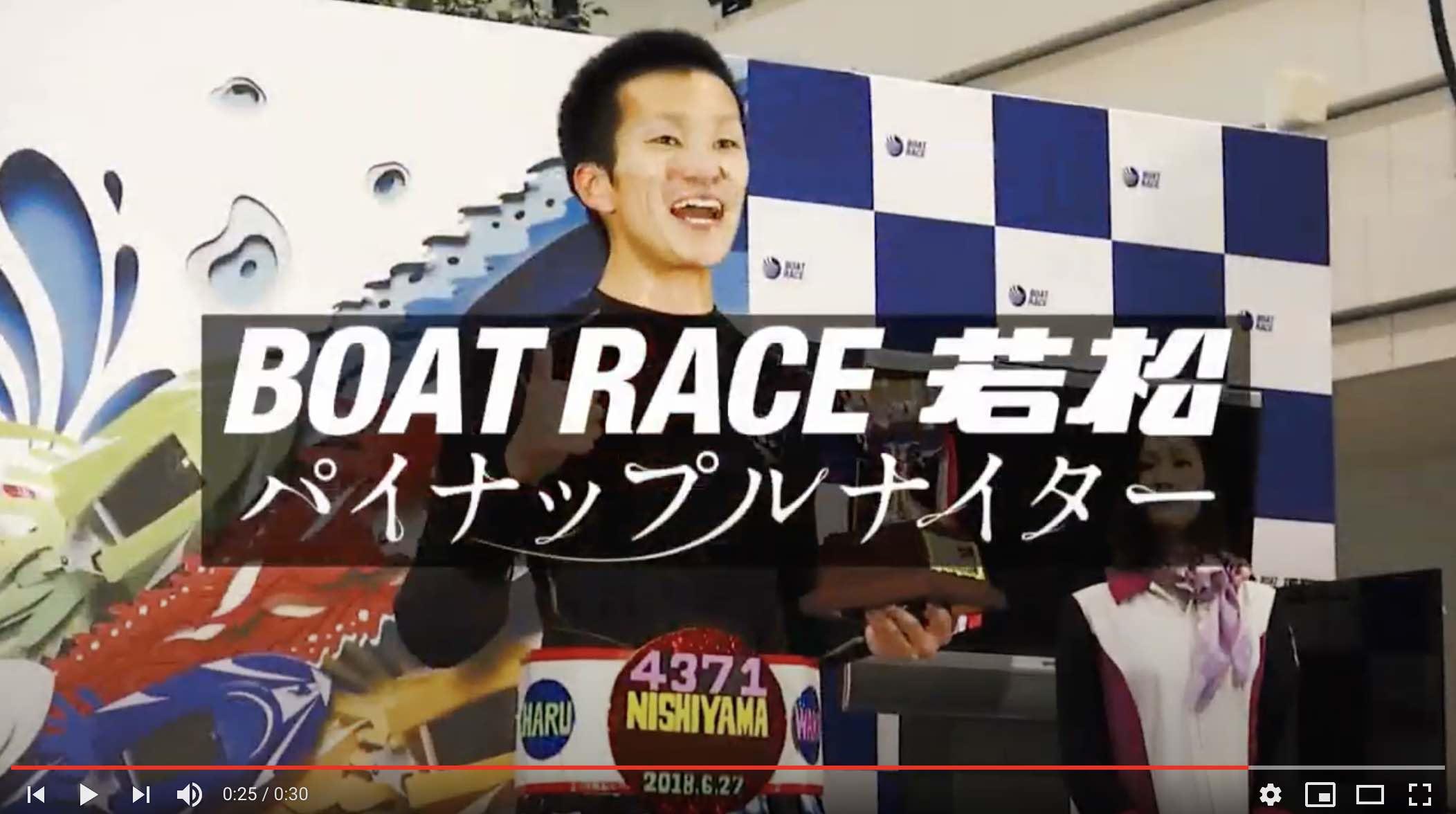 競艇ボートレースの若松CM若松CM西山編